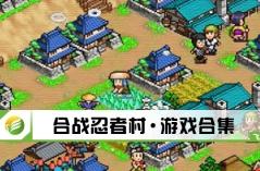 合战忍者村·游戏合集