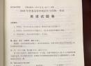 2018高考英语全国卷二试题答案解析