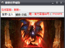 魔兽世界全能辅助脚本工具最新版