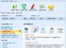 淘宝推广大师V1.9.0 官方版