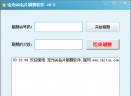 QQ名片赞软件V8.6 免费版