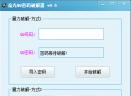 QQ密码破解器V8.6 免费版