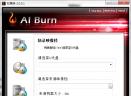 如意烧(AIBurn)V2.1 官方版