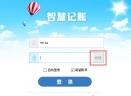 智慧家庭记账V2.4.16110.3 免费版