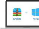 好压V5.9.7 正式版