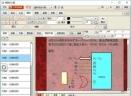 微型办公室v6.2 正式版