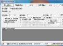 度彩文件分发助手v1.0 官方版
