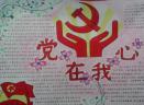 2018年71建党节手抄报图片素材