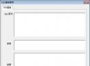 SQL替换程序v1.0 绿色版