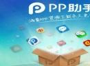 PP助手v5.9.1.4125 正式版