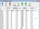三极管速查系统v1.0 官方版