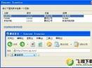 腾迅TT非ie内核浏览器V4.8 官方版