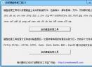 软军硬盘修复工具v4.7 免费版