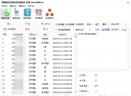 微信开通状态检测软件V6.8 免费版
