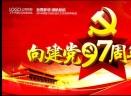 七一建党节97周年宣传展板素材图片