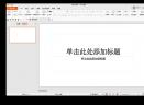 WPS PPTV1.2.2内测版 Mac版