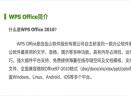 WPSV1.2.2 Mac内测版