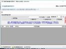 百度网盘批量分享助手V0629 免费版