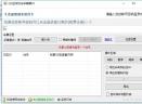 QQ空间日志采集器V0629 免费版