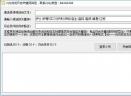 精准QQ说说日志关键词筛选V0629 免费版