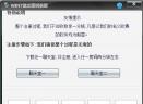 i墨殇小站工具箱v1.0 官方版
