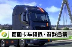 德国卡车模拟·游戏合集