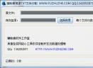 辅助者高速TXT文件分割v1.0 绿色版