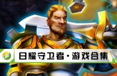 日耀守卫者·游戏合集