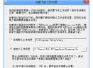 飞秋2016V1.2.150417 官方正式版