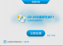 cd dvd复制专家V9.1.0.0 破解版