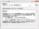 googletalkv1.0 中文版