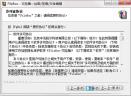 fileboxV2.6.0.1 中文版