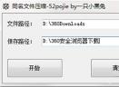 同名文件压缩工具V1.0 绿色版