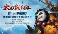 太极熊猫惊喜连连活动介绍
