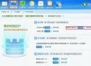 10分3D服务 器安全狗v5.0.21084 官方版