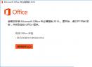 office2016专业增强版激活密钥(32位/64位)