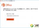 office专业增强版2016激活密钥