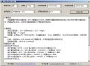 神医系列之补钠计算器V2.0 官方版