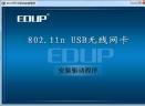 802.11n(32位/64位)电脑版