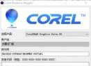 coreldraw 2017 注册机全系列通用版