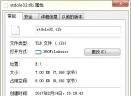 stdole32.tlb修复工具免费版