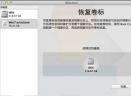 wincloneV7.1.1 Mac版