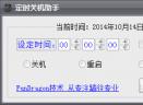 定时关机助手V3.0.3 官方免费版
