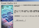 vfpV6.0 中文版