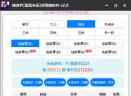 精准PC蛋蛋幸运28预测软件V2.0 官方版