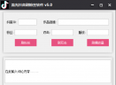 抖音刷粉丝软件V5.0 免费版