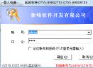 新峰仓库管理系统V2018.0710.5127 免费版