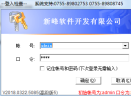 新峰仓库治理系统V2018.0710.5127 欢乐城娱乐版