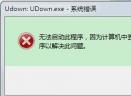 msvcp71.dll官方版
