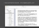 妙笔V1.4.7 Mac版